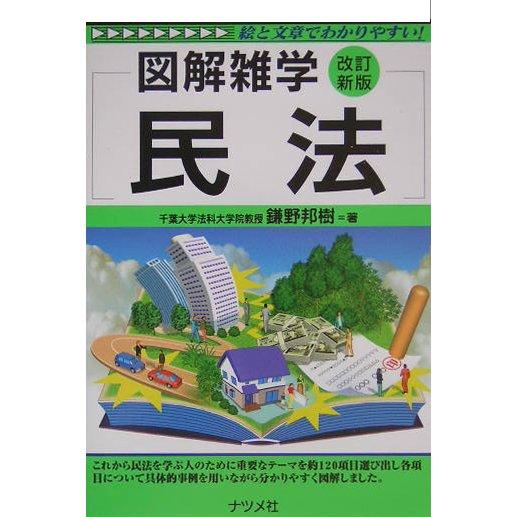 民法 改訂新版 (図解雑学) [単行本]