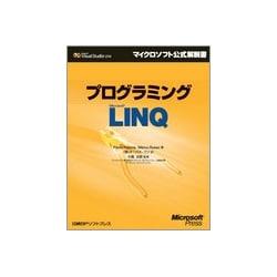 プログラミングMicrosoft LINQ [単行本]