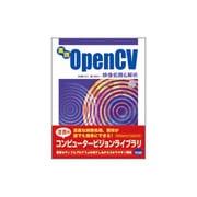 実践OpenCV―映像処理&解析 [単行本]