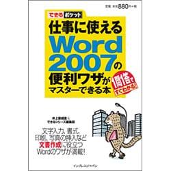 仕事に使えるWord 2007の便利ワザがマスターできる本―1問1答ですぐわかる!(できるポケット) [単行本]