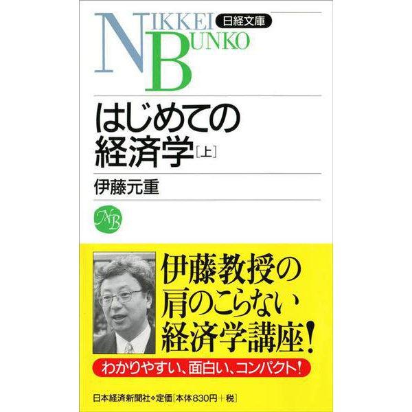 はじめての経済学〈上〉(日経文庫) [新書]