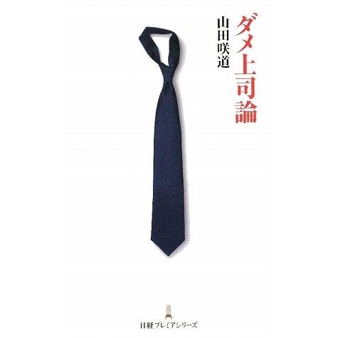 ダメ上司論(日経プレミアシリーズ) [新書]
