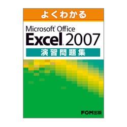 よくわかるMicrosoft Office Excel200 [単行本]