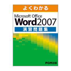 よくわかるMicrosoft Office Word 2007演習問題集 [単行本]