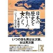 日本の歴史を動かした女たち(中経の文庫) [文庫]