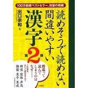 読めそうで読めない間違いやすい漢字〈第2弾〉 [単行本]