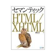 セマンティックHTML/XHTML [単行本]