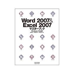 Word2007&Excel2007マスターブック―Windows Vista版 [単行本]