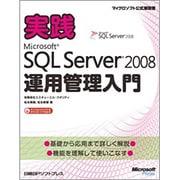 実践Microsoft SQL Server2008運用管理入門 [単行本]