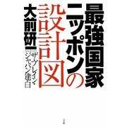最強国家ニッポンの設計図―ザ・ブレイン・ジャパン建白 [単行本]