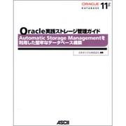 Oracle実践ストレージ管理ガイド―Automatic Storage Managementを利用した堅牢なデータベース構築 [単行本]