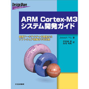 ARM Cortex-M3システム開発ガイド―最新アーキテクチャの理解からソフトウェア開発までを詳解 [単行本]