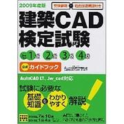 建築CAD検定試験―准1級2級3級4級公式ガイドブック〈2009年度版〉 [単行本]
