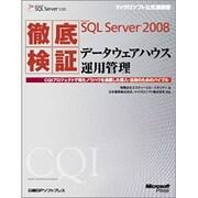 徹底検証Microsoft SQL Server 2008データウェアハウス運用管理―CQIプロジェクトで得たノウハウを満載した導入・活用のためのバイブル(マイクロソフト公式解説書) [単行本]
