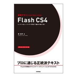 速習デザイン Flash CS4―レッスン&レッツトライ形式で基本が身に付く [単行本]