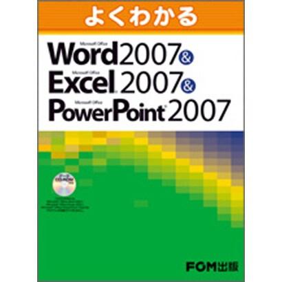 よくわかるMicrosoft Office Word 2007 & Microsoft Office Excel 2007 & Microsoft Office PowerPoint 2007 [単行本]
