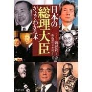 日本の「総理大臣」がよくわかる本(PHP文庫) [文庫]