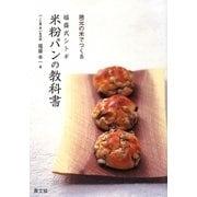 福盛式シトギ 米粉パンの教科書―地元の米でつくる [単行本]