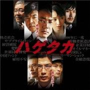 映画ハゲタカ オリジナル・サウンドトラック