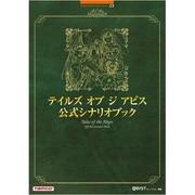 テイルズ オブ ジ アビス公式シナリオブック(BANDAI NAMCO Games Books) [単行本]