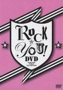 ロック☆ユー! DVD POSITIVE GIRLS COLLECTION
