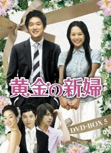 黄金の新婦 DVD-BOX5 [DVD]