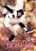 野球狂の詩 HDリマスター版 (NIKKATSU COLLECTION 2380)