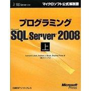 プログラミングMicrosoft SQL Server 2008〈上〉(マイクロソフト公式解説書) [単行本]
