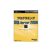 プログラミングMicrosoft SQL Server 2008〈下〉(マイクロソフト公式解説書) [単行本]