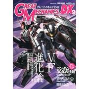 グレートメカニックDX 9 (2009 SUMMER)(双葉社ムック) [ムックその他]