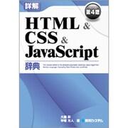 詳解HTML & CSS & JavaScript辞典 第4版 [単行本]