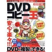 DVDコピー王EX-文字が大きい!写真が見やすい! あんしん・らくらく!DVDが複製できる!(INFOREST MOOK PC・GIGA特別集中講座 332) [ムックその他]