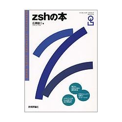 zshの本(エッセンシャルソフトウェアガイドブック) [単行本]