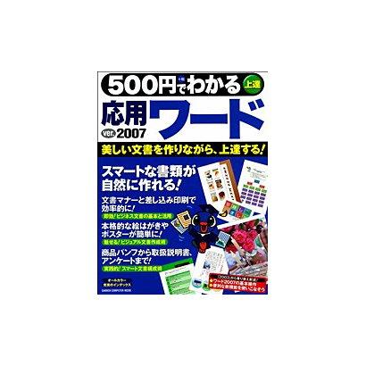 500円でわかる応用ワード(ver.)2007-美しい文書を作りながら、上達する!(Gakken Computer Mook) [ムックその他]