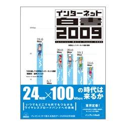 インターネット白書〈2009〉 [単行本]