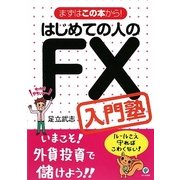 はじめての人のFX入門塾―まずはこの本から! [単行本]