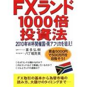 FXランド1000倍投資法―2010年W杯開催国・南アフリカを狙え! [単行本]