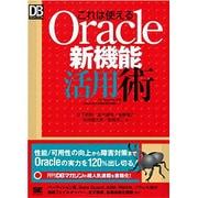 これは使えるOracle新機能活用術(DB Magazine SELECTION) [単行本]