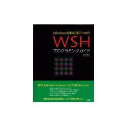 Windows自動処理のためのWSHプログラミングガイド [単行本]