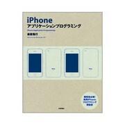 iPhoneアプリケーションプログラミング [単行本]