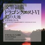 交響組曲「ドラゴンクエストⅥ」幻の大地