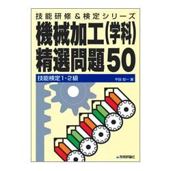 技能検定1・2級 機械加工(学科)精選問題〈50〉(技能研修&検定シリーズ) [単行本]