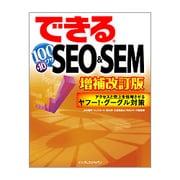 できる100ワザSEO&SEM―アクセスと売上を倍増させるヤフー!・グーグル対策 増補改訂版 [単行本]
