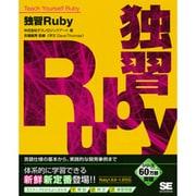 独習Ruby―言語仕様の基本から、実践的な開発事例まで [単行本]