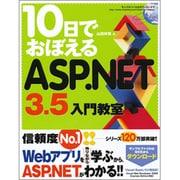 10日でおぼえるASP.NET 3.5入門教室 [単行本]