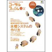 コーラルフィッシュ VOL.20 (2009/Jul.-Au-海水魚の飼育を楽しむ人の本(エイムック 1749) [ムックその他]