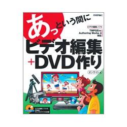 あっという間にビデオ編集+DVD作り [単行本]