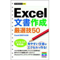 Excel文書作成厳選技50―Excel2007対応版(今すぐ使えるかんたんmini) [単行本]