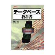 データベース教科書(I・O BOOKS) [単行本]