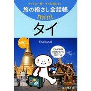 旅の指さし会話帳mini タイ(タイ語) [単行本]